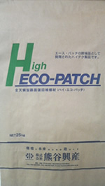 high-eco-patch-img